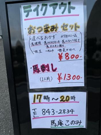 馬庵このみの看板:おつまみセット800円、馬刺し1300円